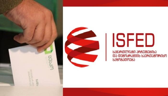 შეინიშნება ამომრჩევლის მოსყიდვის, ხმის რამდენჯერმე მიცემის და დამკვირვებლისთვის ხელის შეშლის ფაქტი – ISFED